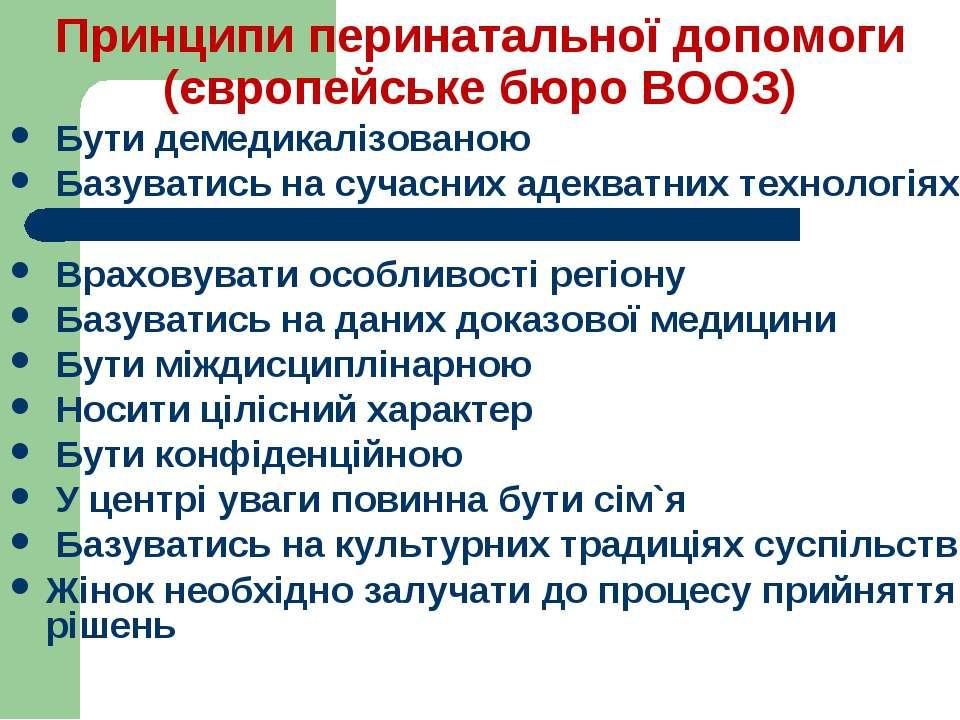 Принципи перинатальної допомоги (європейське бюро ВООЗ) Бути демедикалізовано...