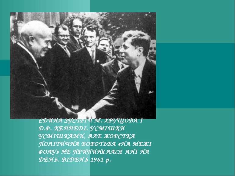 . ЄДИНА ЗУСТРІЧ М. ХРУЩОВА І Д.Ф. КЕННЕДІ. УСМІШКИ УСМІШКАМИ, АЛЕ ЖОРСТКА ПОЛ...
