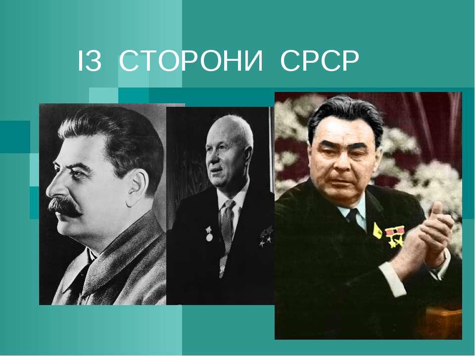 ІЗ СТОРОНИ СРСР