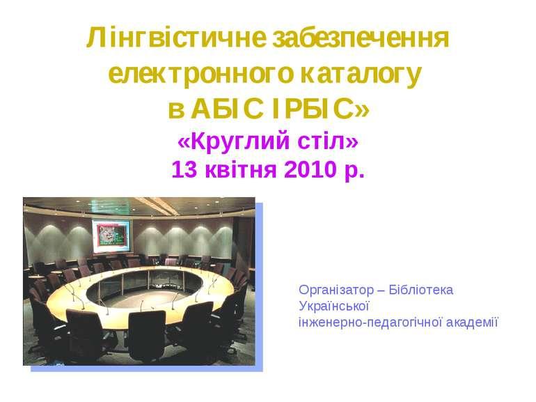 Лінгвістичне забезпечення електронного каталогу в АБІС ІРБІС» «Круглий стіл» ...