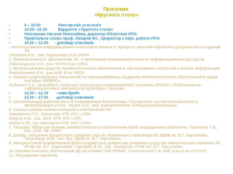 Програма «Круглого столу» 9 – 10.00 Реєстрація учасників 10.00– 10.20 Відкрит...