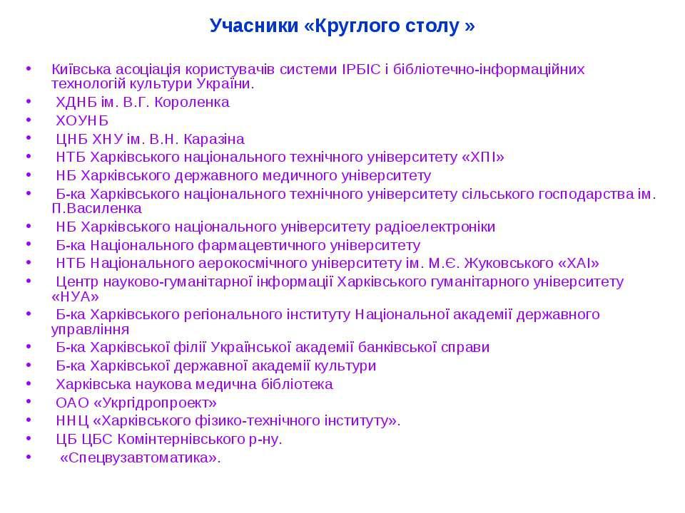 Учасники «Круглого столу » Київська асоціація користувачів системи ІРБІС і бі...