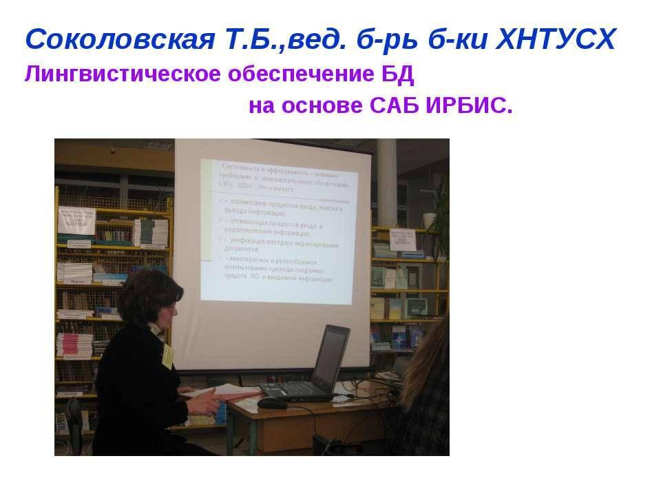 Соколовская Т.Б.,вед. б-рь б-ки ХНТУСХ Лингвистическое обеспечение БД на осно...