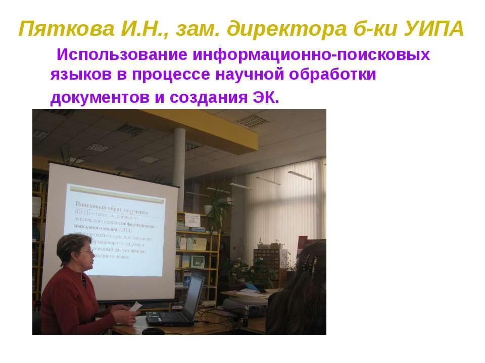 Пяткова И.Н., зам. директора б-ки УИПА Использование информационно-поисковых ...