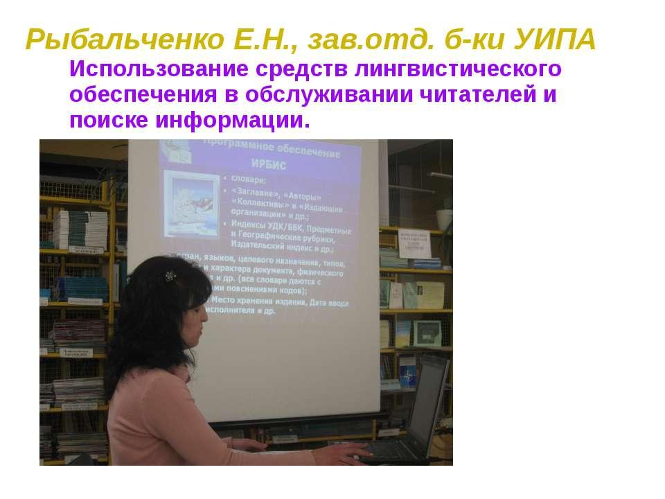 Рыбальченко Е.Н., зав.отд. б-ки УИПА Использование средств лингвистического о...