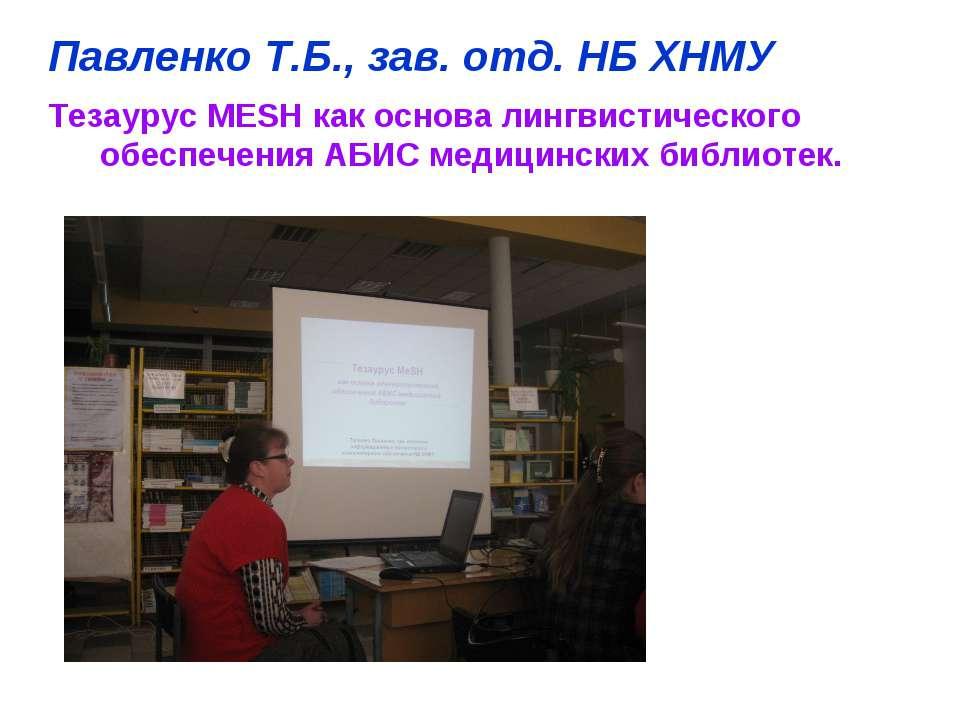 Павленко Т.Б., зав. отд. НБ ХНМУ Тезаурус MESH как основа лингвистического об...