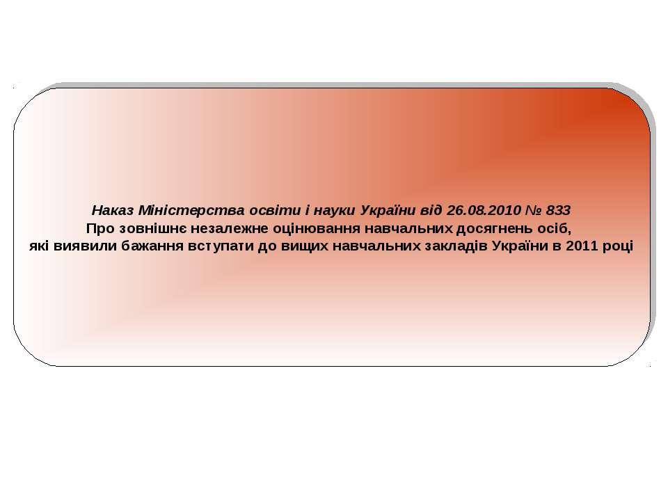 Наказ Міністерства освіти і науки України від 26.08.2010 № 833 Про зовнішнє...