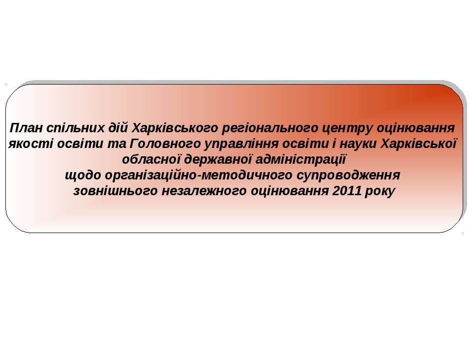 План спільних дій Харківського регіонального центру оцінювання якості освіт...