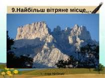 9.Найбільш вітряне місце… (гора Ай-Петрі)
