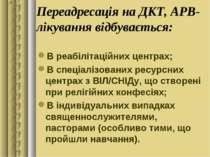 Переадресація на ДКТ, АРВ-лікування відбувається: В реабілітаційних центрах; ...