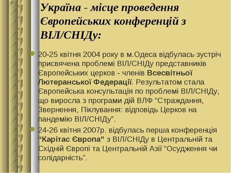 Україна - місце проведення Європейських конференцій з ВІЛ/СНІДу: 20-25 квітня...