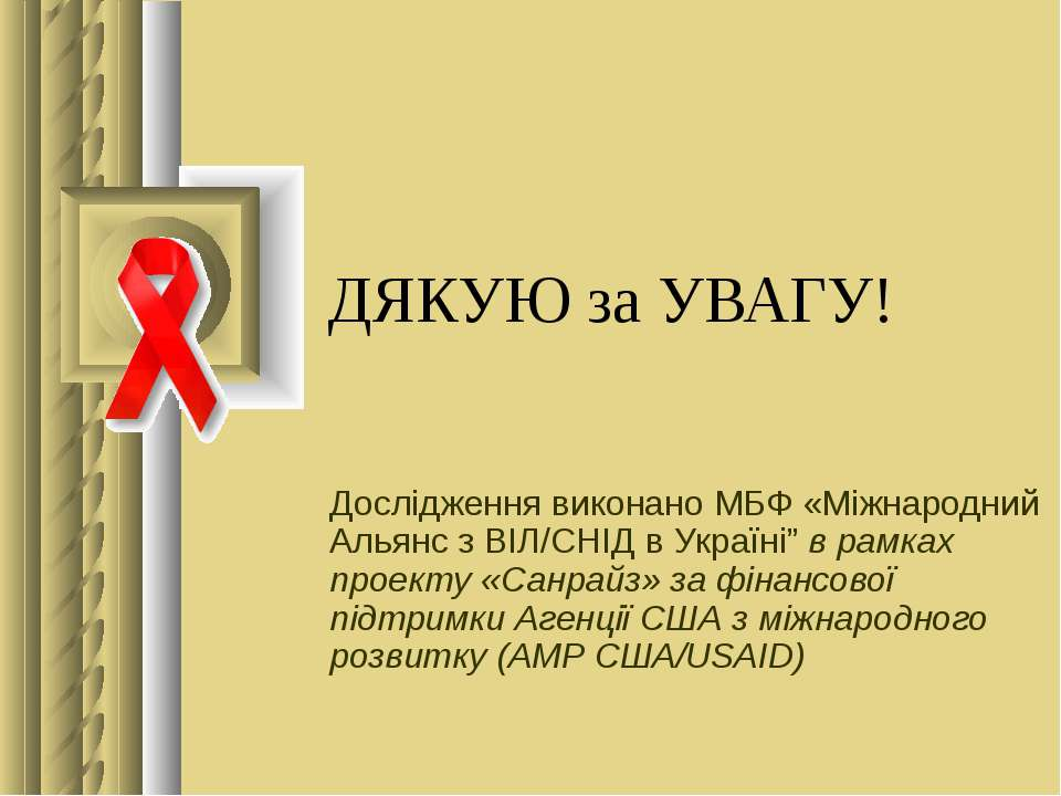 ДЯКУЮ за УВАГУ! Дослідження виконано МБФ «Міжнародний Альянс з ВІЛ/СНІД в Укр...