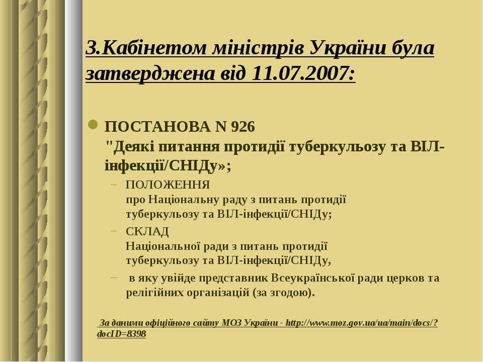 3.Кабінетом міністрів України була затверджена від 11.07.2007: ПОСТАНОВА N 92...