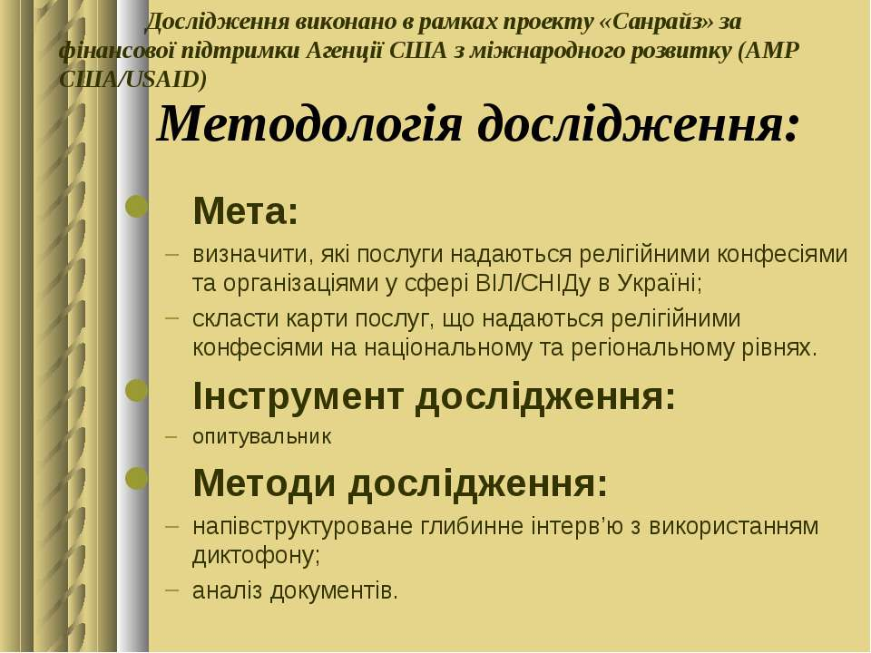 Методологія дослідження: Мета: визначити, які послуги надаються релігійними к...