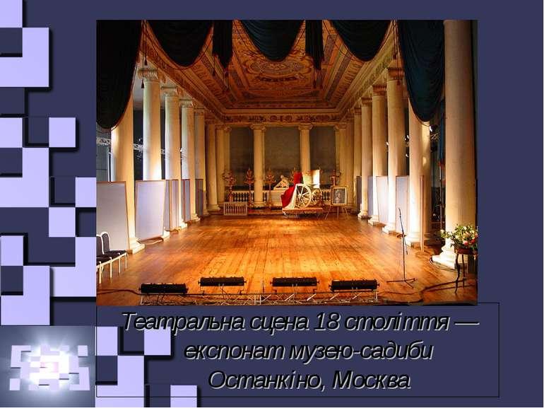 Театральна сцена 18 століття—експонат музею-садиби Останкіно, Москва