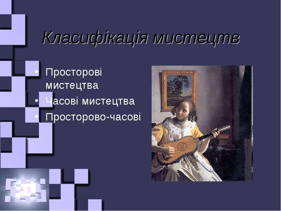 Класифікація мистецтв Просторові мистецтва Часові мистецтва Просторово-часові