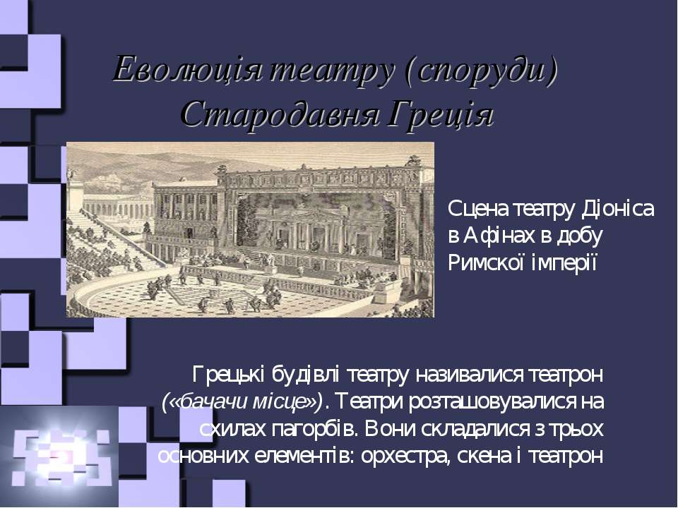 Еволюція театру (споруди) Стародавня Греція Сцена театру Діоніса в Афінах в д...