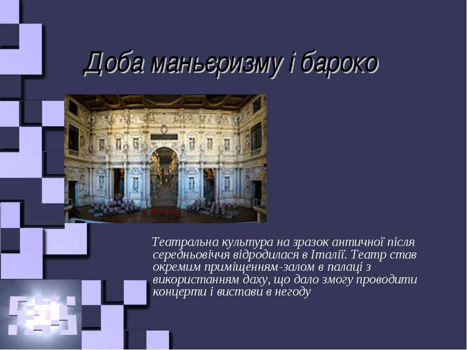 Доба маньєризму і бароко Театральна культура на зразок античної після середнь...