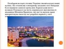 Незабаром на карті столиці України з'являться нові назви вулиць. На останньом...