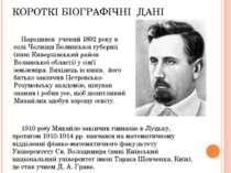 КОРОТКІ БІОГРАФІЧНІ ДАНІ Народився учений 1892 року в селі Челніця Волинської...