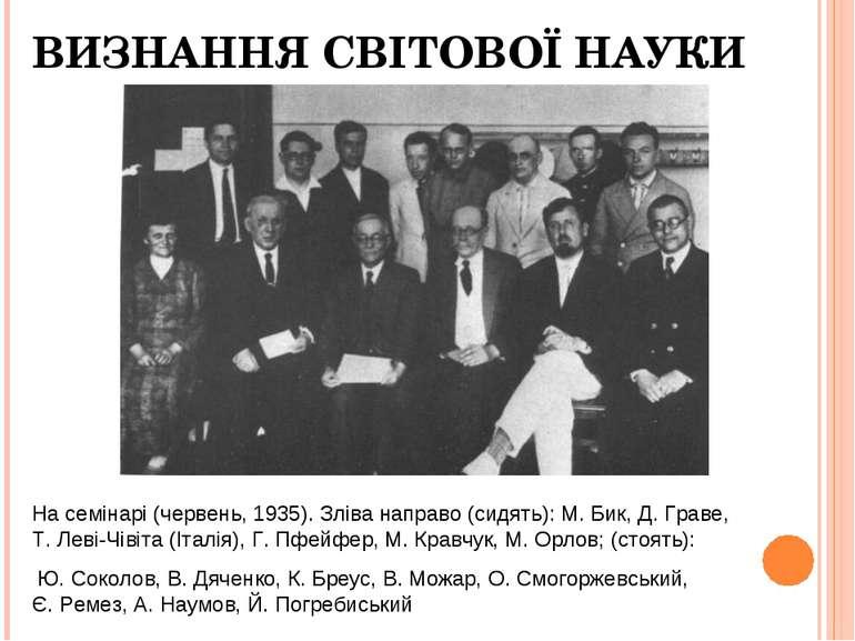 ВИЗНАННЯ СВІТОВОЇ НАУКИ На семінарі (червень, 1935). Зліва направо (сидять): ...