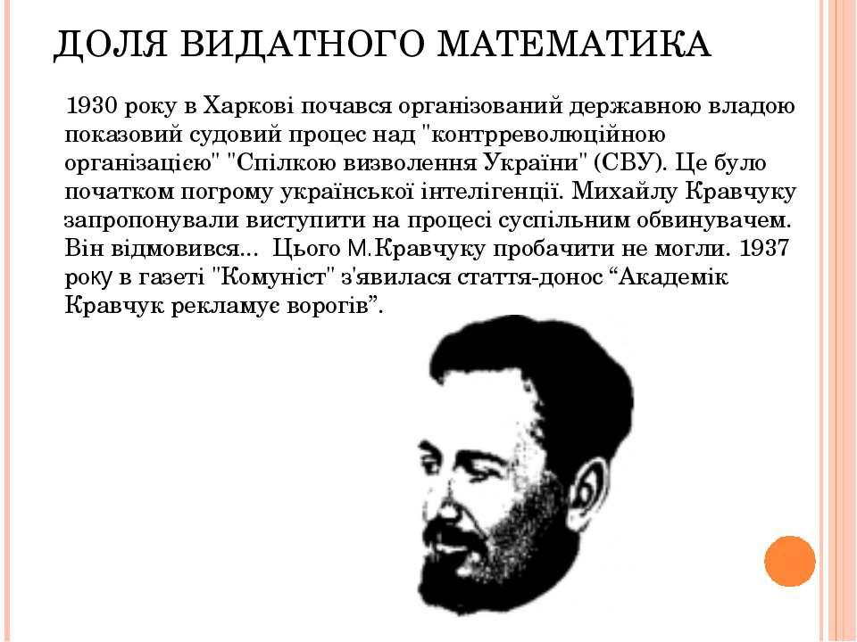 ДОЛЯ ВИДАТНОГО МАТЕМАТИКА 1930 року в Харкові почався організований державною...