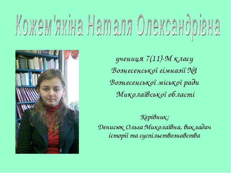 учениця 7(11)-М класу Вознесенської гімназії №1 Вознесенської міської ради Ми...
