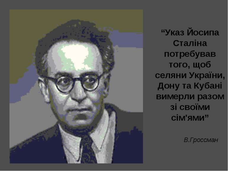 """""""Указ Йосипа Сталіна потребував того, щоб селяни України, Дону та Кубані виме..."""