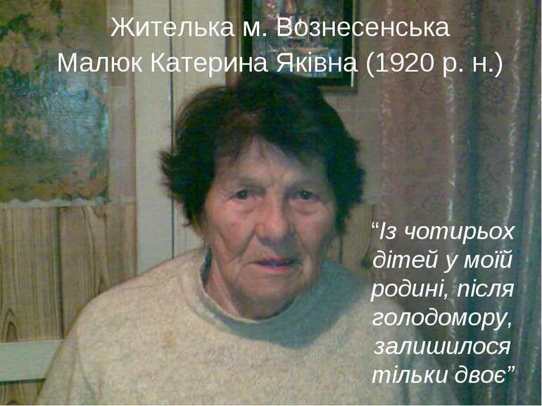 """Жителька м. Вознесенська Малюк Катерина Яківна (1920 р. н.) """"Із чотирьох діте..."""