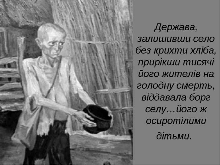 Держава, залишивши село без крихти хліба, прирікши тисячі його жителів на гол...