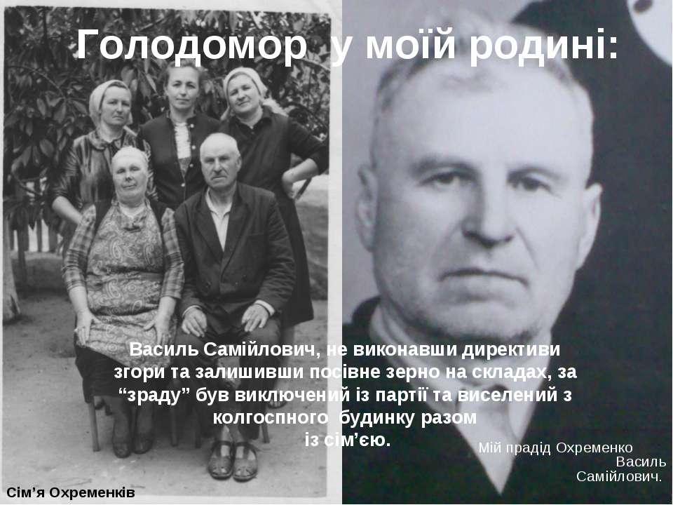Василь Самійлович, не виконавши директиви згори та залишивши посівне зерно на...
