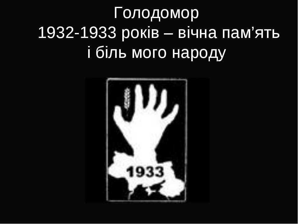 Голодомор 1932-1933 років – вічна пам'ять і біль мого народу