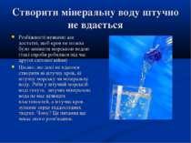 Створити мінеральну воду штучно не вдається Розбіжності незначні але достатні...