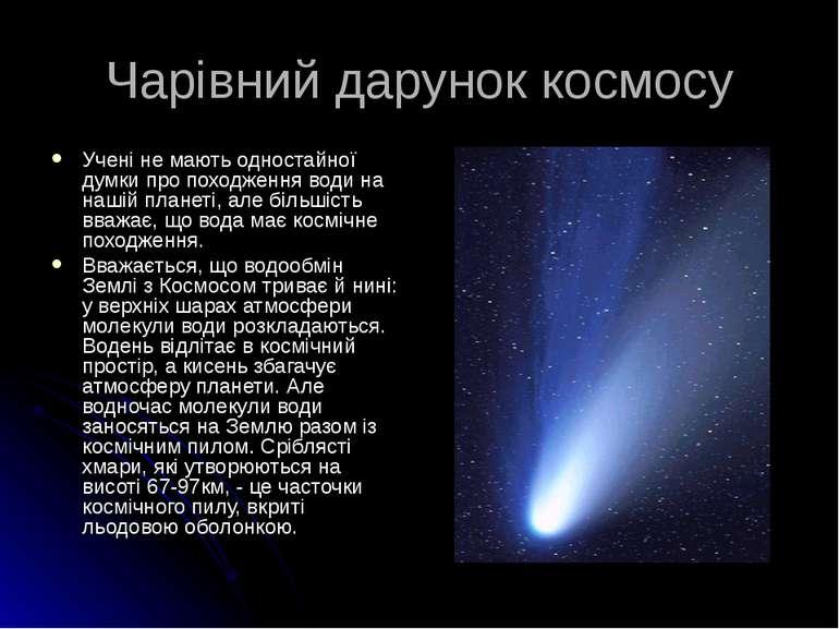 Чарівний дарунок космосу Учені не мають одностайної думки про походження води...