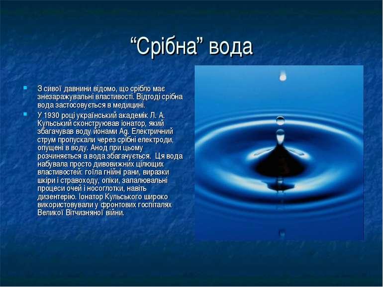 """""""Срібна"""" вода З сивої давнини відомо, що срібло має знезаражувальні властивос..."""