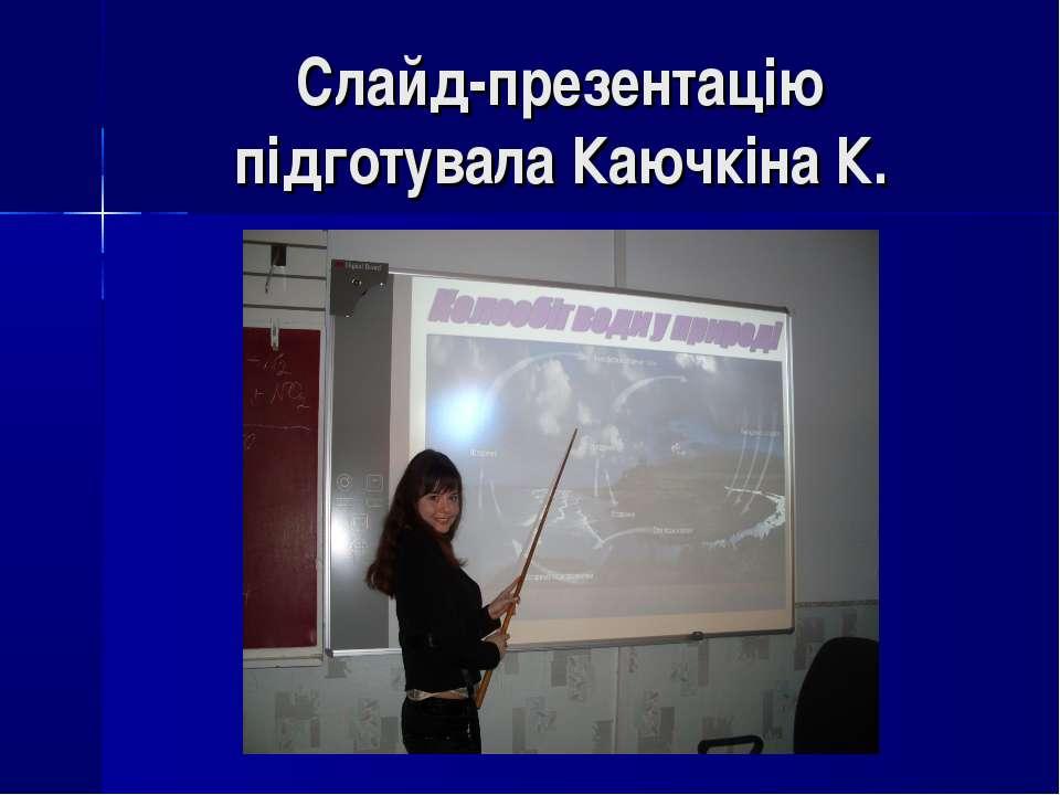 Слайд-презентацію підготувала Каючкіна К.