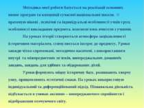 Методика моєї роботи базується на реалізації основних вимог програм та концеп...