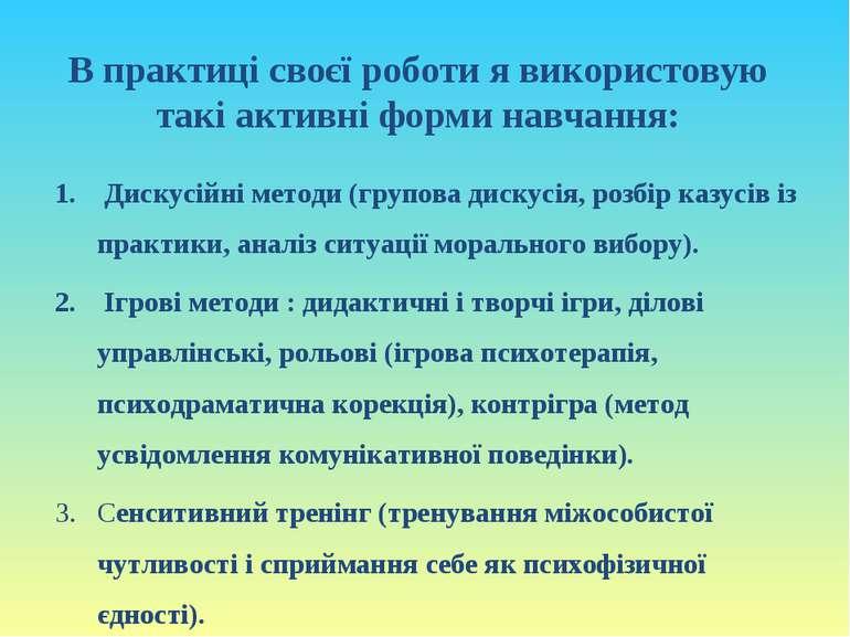 Дискусійні методи (групова дискусія, розбір казусів із практики, аналіз ситуа...