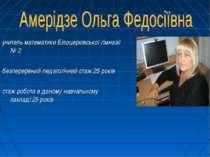 учитель математики Білоцерківської гімназії № 2 безперервний педагогічний ста...