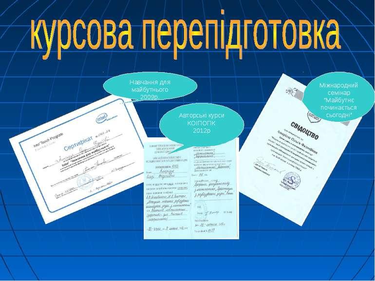 Навчання для майбутнього 2009р. Авторські курси КОІПОПК 2012р Міжнародний сем...