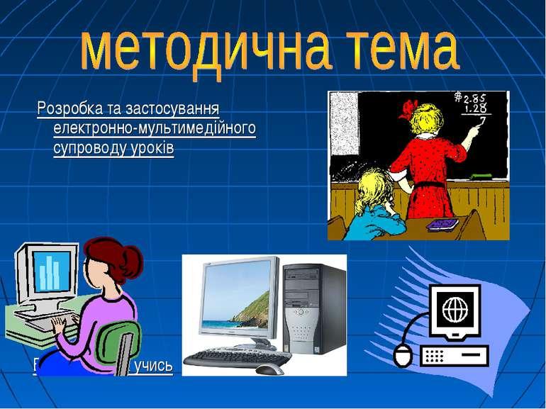 Розробка та застосування електронно-мультимедійного супроводу уроків Вік живи...
