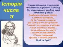 Історія числа π Уперше обчислив π на основі теоретичних міркувань Архімед. Ві...