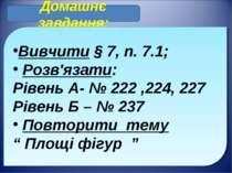 Домашнє завдання: Вивчити § 7, п. 7.1; Розв'язати: Рівень А- № 222 ,224, 227 ...