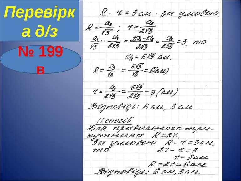 Перевірка д/з № 199 в