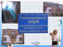Портфоліо вчителькі Кондратюк Світлана Володимирівни