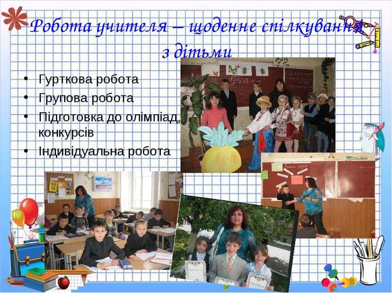 Робота учителя – щоденне спілкування з дітьми Гурткова робота Групова робота ...