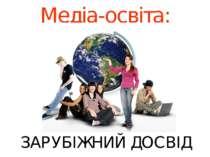 Медіа-освіта: ЗАРУБІЖНИЙ ДОСВІД