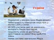 Україна Формалізм у використанні Медіа-джерел. Забезпеченість Interneтом лише...