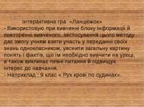 Інтерактивна гра «Ланцюжок» - Використовую при вивченні блоку інформації й по...