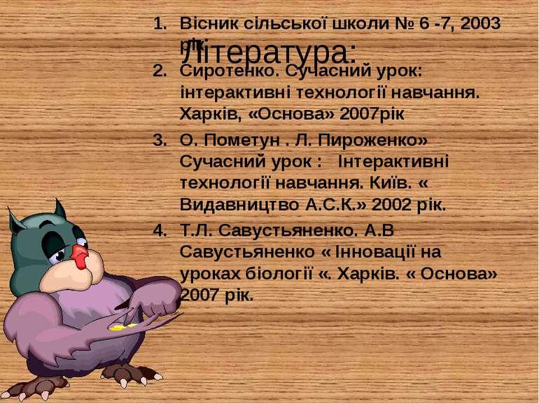 Література: Вісник сільської школи № 6 -7, 2003 рік. Сиротенко. Сучасний урок...